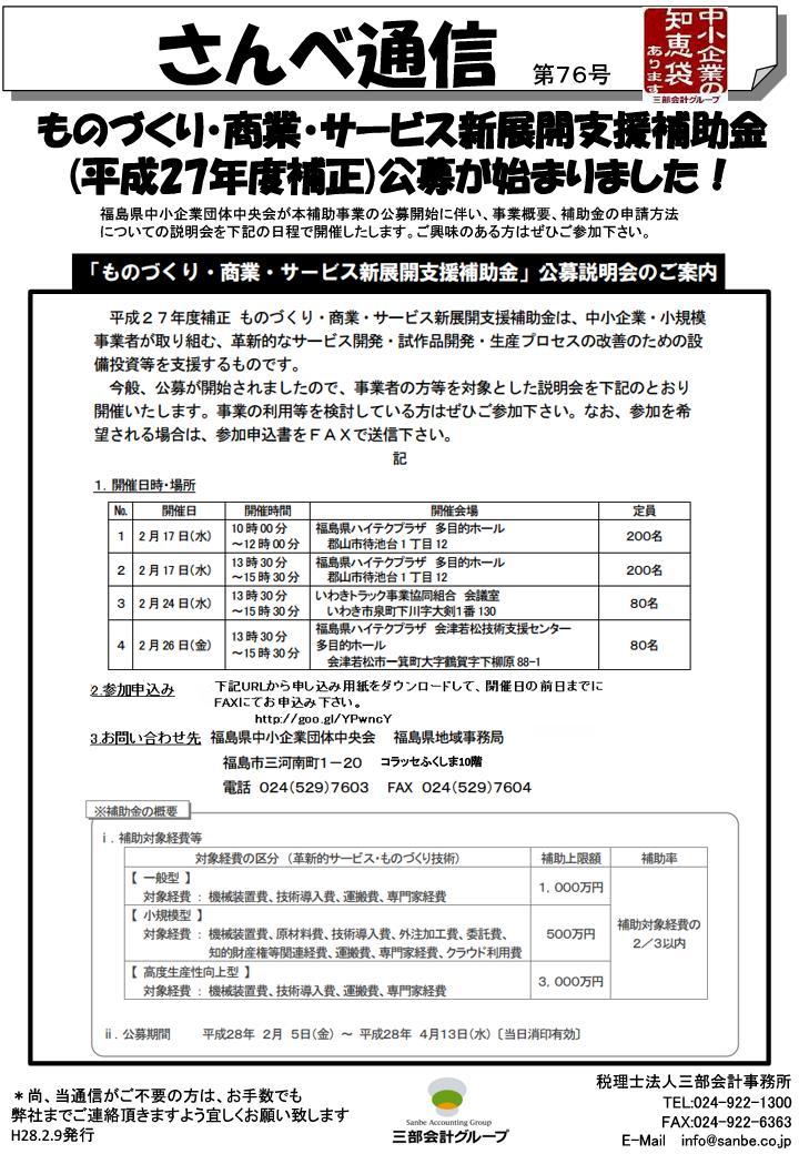 さんべ通信_第76号.jpg