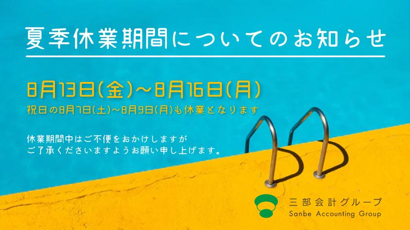 2108夏季休業バナー.jpg