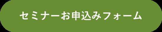 セミナーお申し込みフォームアイコン.pngのサムネイル画像のサムネイル画像