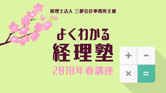 18経理塾春バナー.png