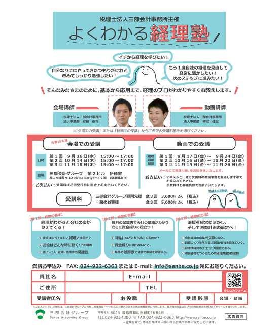 2021秋経理塾チラシ.jpgのサムネイル画像
