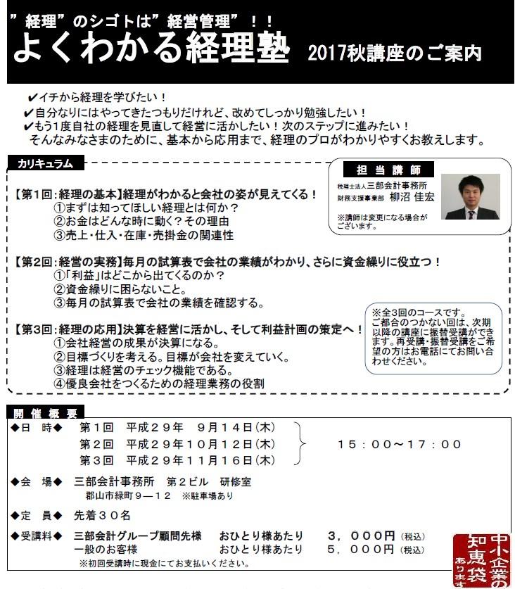 経理秋.jpg